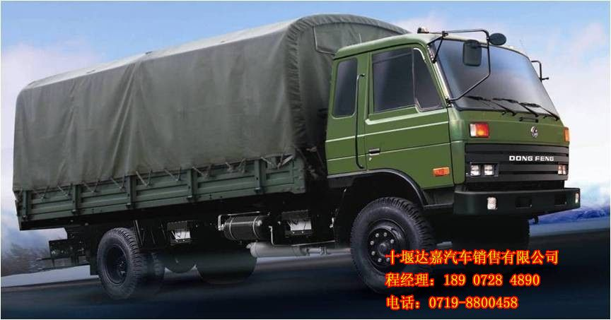 供应东风平头4*2驱动运兵车,康明斯160马力运兵车专供eq1118ga